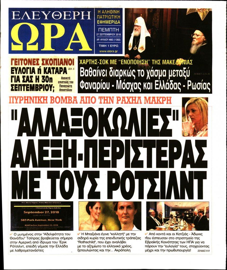 Πρωτοσέλιδο Εφημερίδας - ΕΛΕΥΘΕΡΗ ΩΡΑ - 2018-09-27