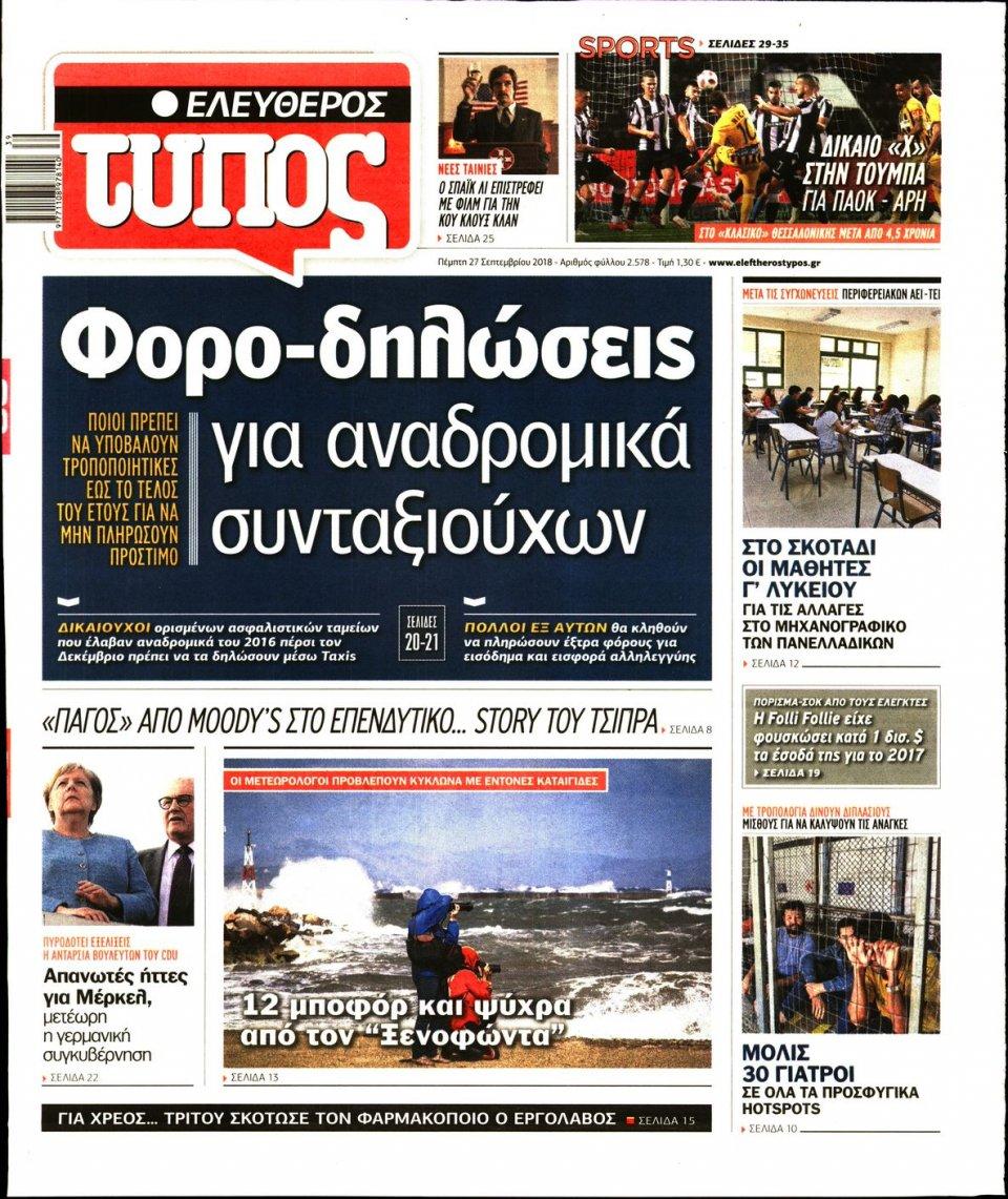 Πρωτοσέλιδο Εφημερίδας - ΕΛΕΥΘΕΡΟΣ ΤΥΠΟΣ - 2018-09-27