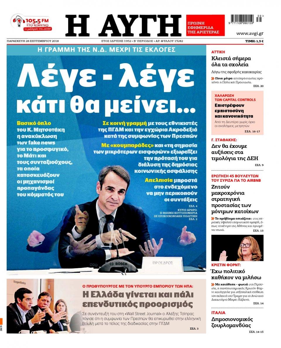 Πρωτοσέλιδο Εφημερίδας - ΑΥΓΗ - 2018-09-28