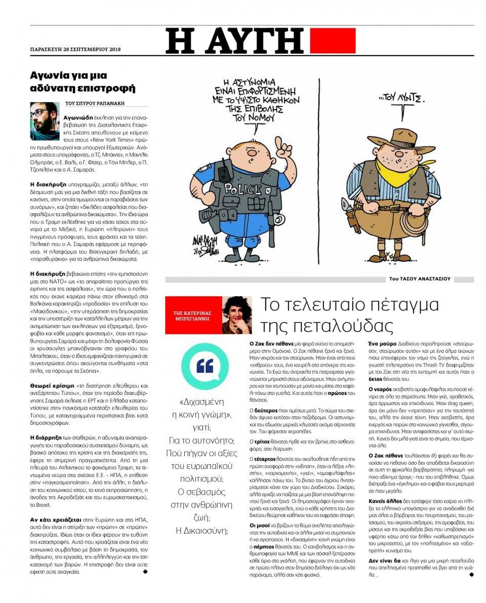 Οπισθόφυλλο Εφημερίδας - ΑΥΓΗ - 2018-09-28