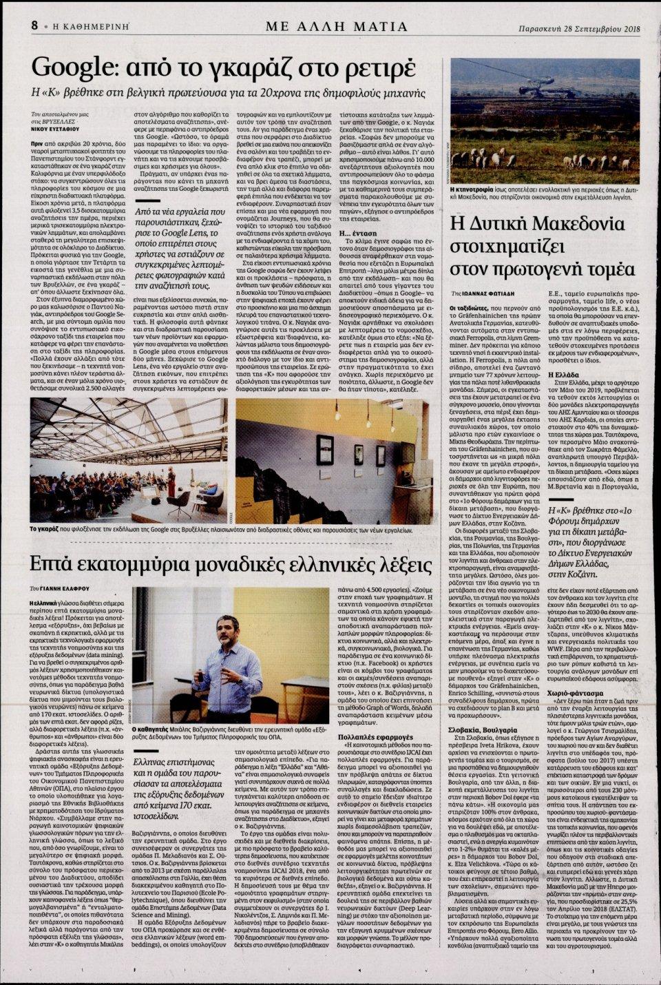 Οπισθόφυλλο Εφημερίδας - ΚΑΘΗΜΕΡΙΝΗ - 2018-09-28