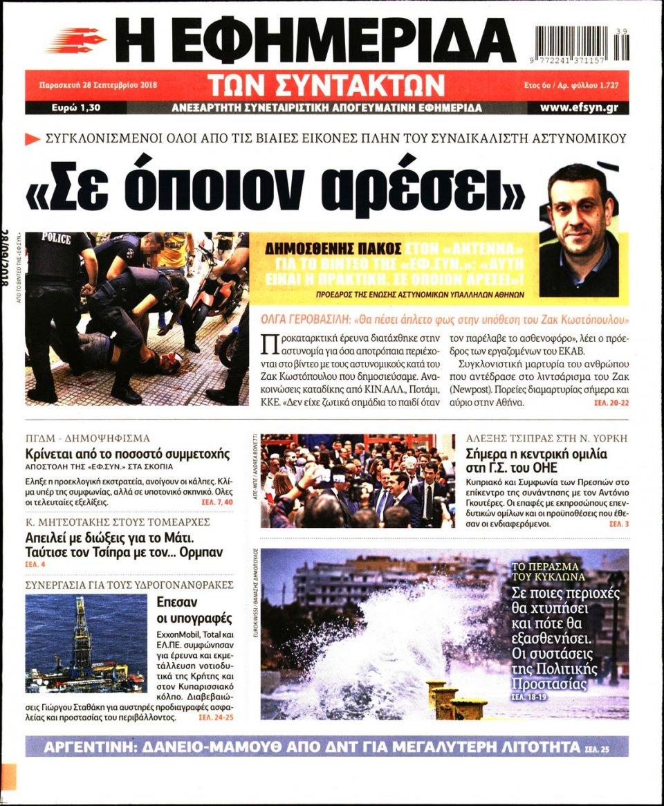 Πρωτοσέλιδο Εφημερίδας - Η ΕΦΗΜΕΡΙΔΑ ΤΩΝ ΣΥΝΤΑΚΤΩΝ - 2018-09-28