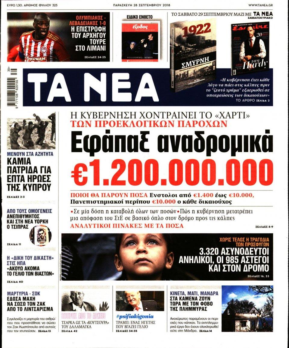 Πρωτοσέλιδο Εφημερίδας - ΤΑ ΝΕΑ - 2018-09-28