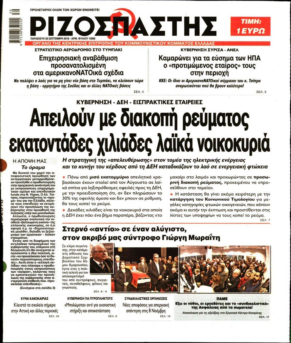 Πρωτοσέλιδο Εφημερίδας - ΡΙΖΟΣΠΑΣΤΗΣ - 2018-09-28