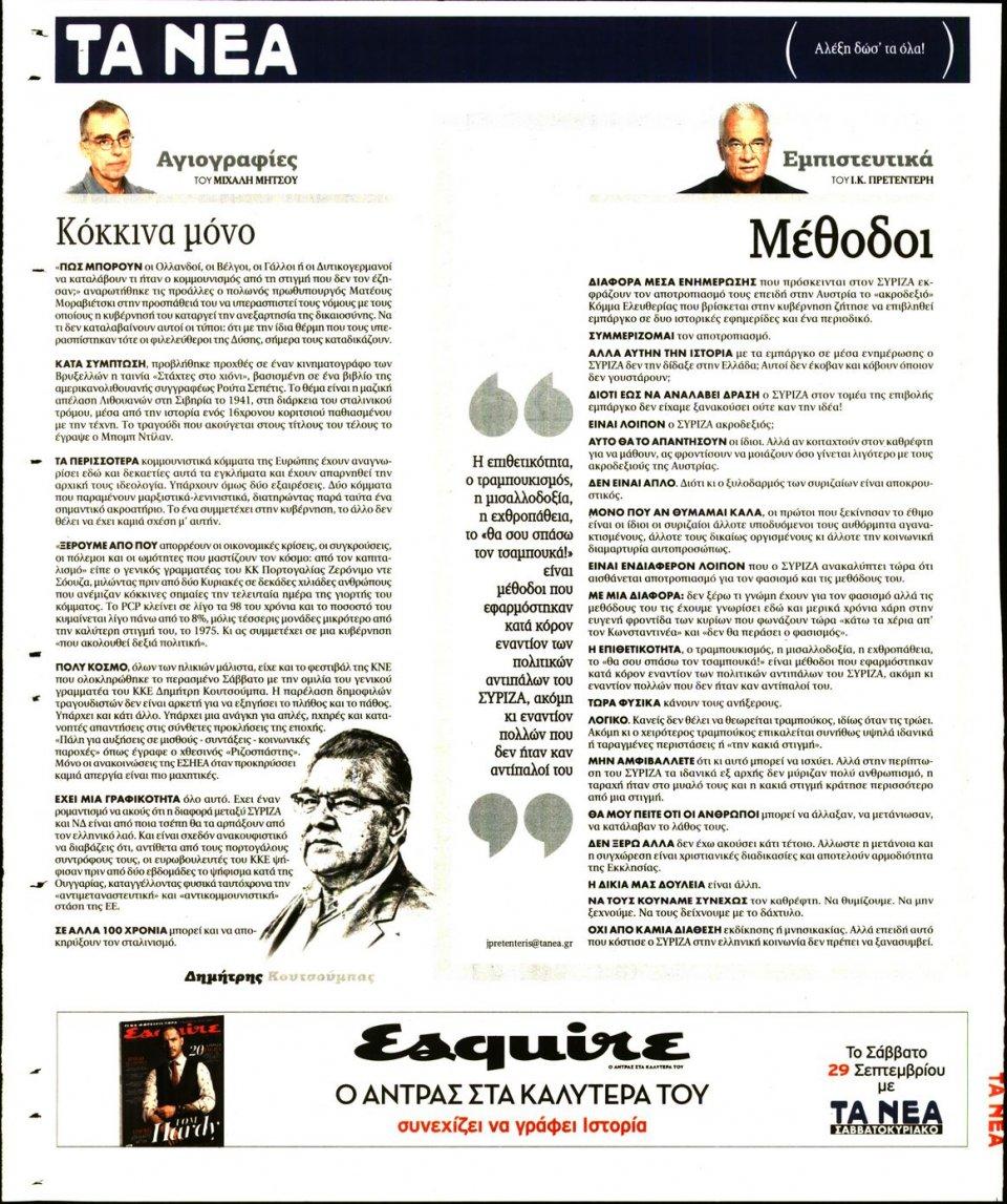 Οπισθόφυλλο Εφημερίδας - ΤΑ ΝΕΑ - 2018-09-28