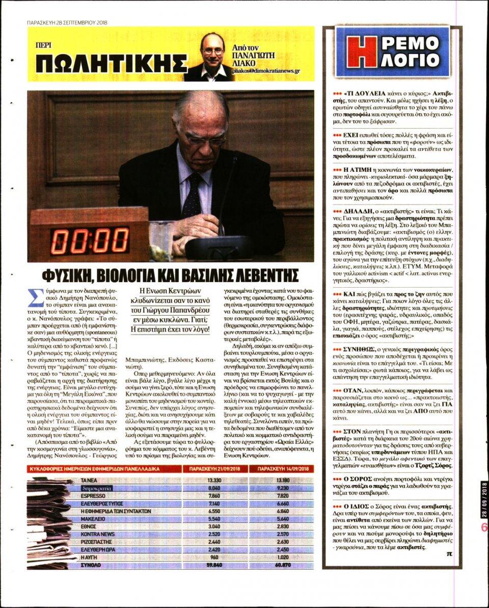 Οπισθόφυλλο Εφημερίδας - ΔΗΜΟΚΡΑΤΙΑ - 2018-09-28