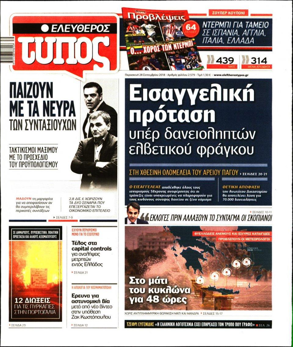 Πρωτοσέλιδο Εφημερίδας - ΕΛΕΥΘΕΡΟΣ ΤΥΠΟΣ - 2018-09-28