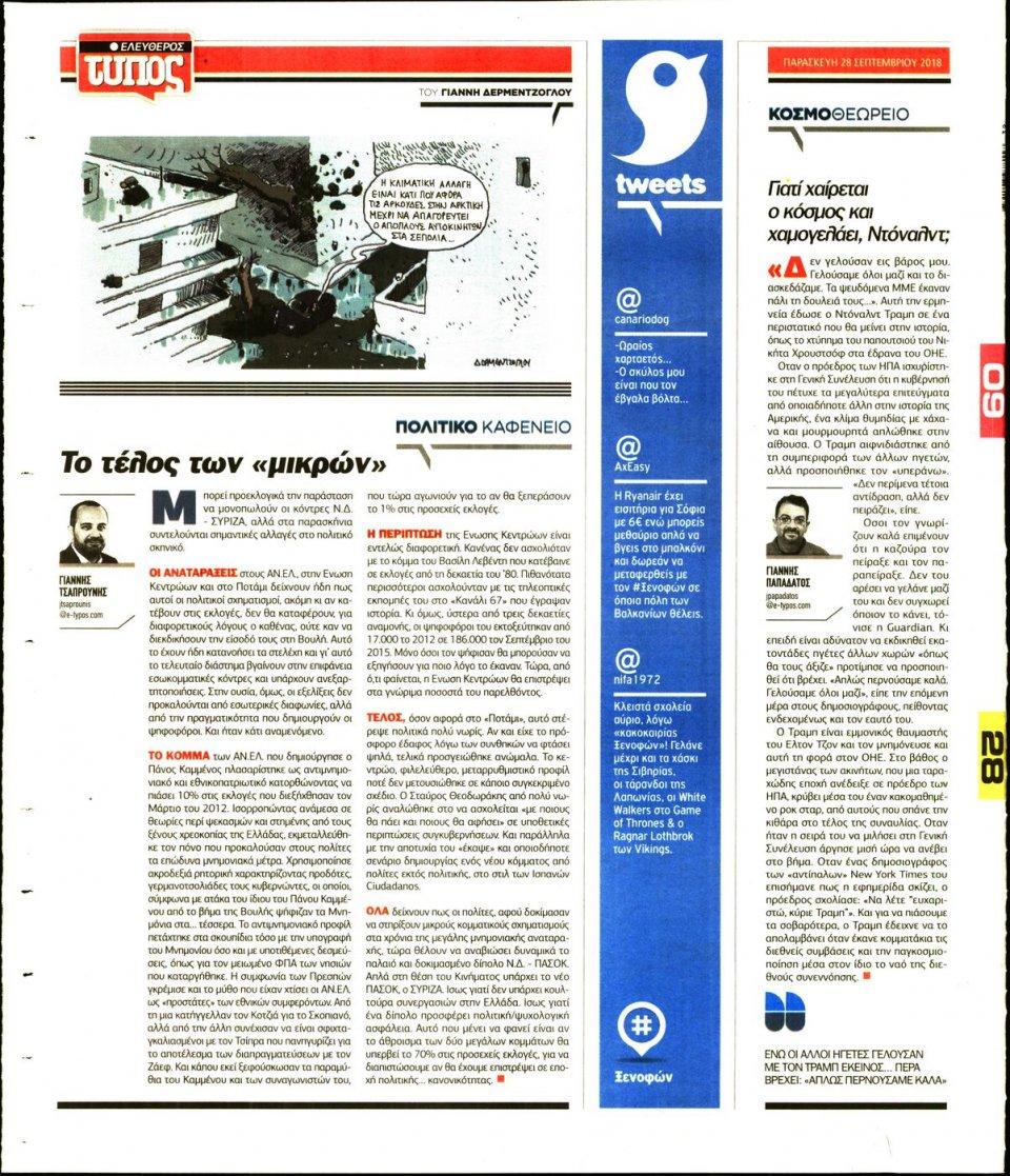 Οπισθόφυλλο Εφημερίδας - ΕΛΕΥΘΕΡΟΣ ΤΥΠΟΣ - 2018-09-28
