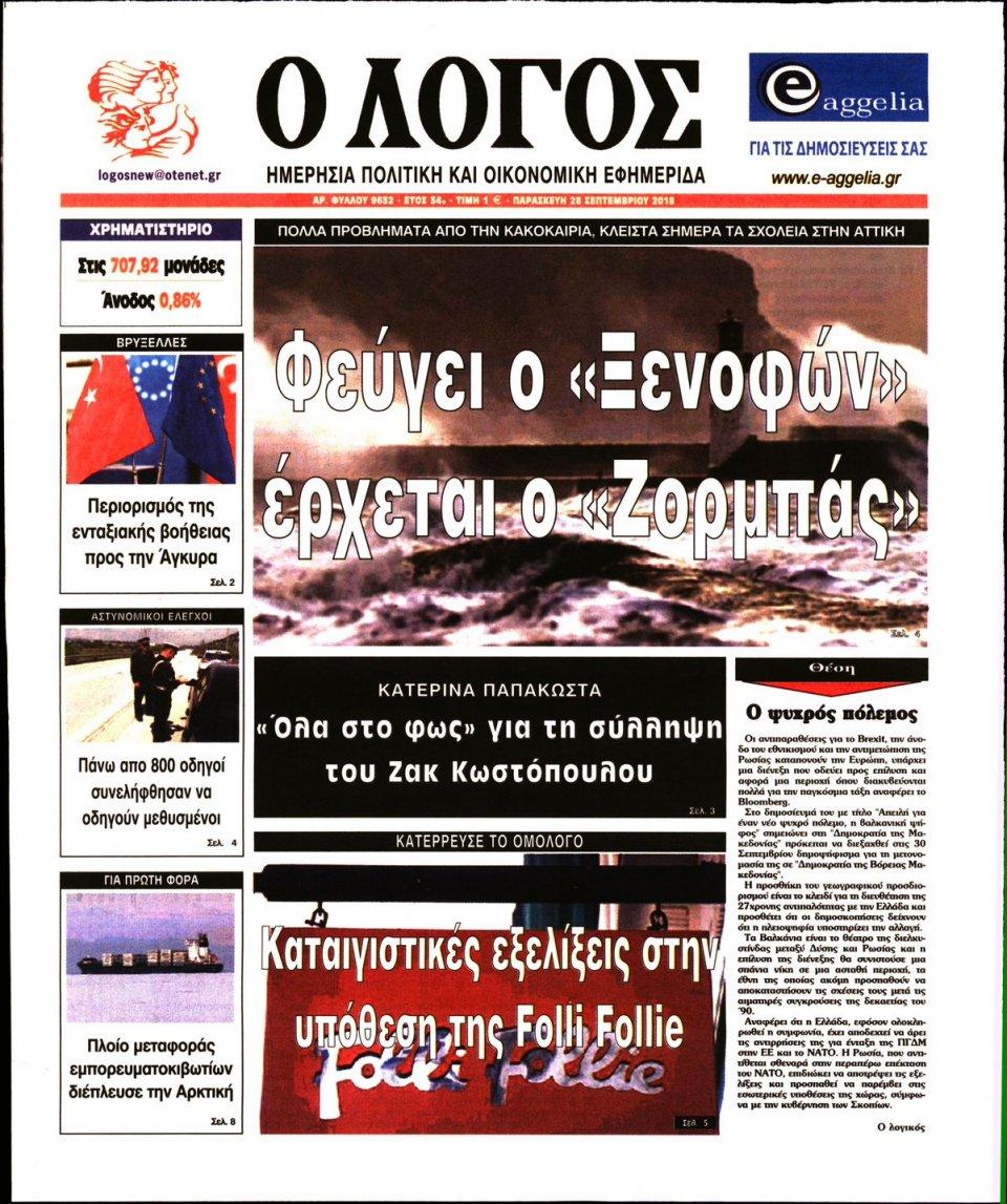 Πρωτοσέλιδο Εφημερίδας - Ο ΛΟΓΟΣ - 2018-09-28