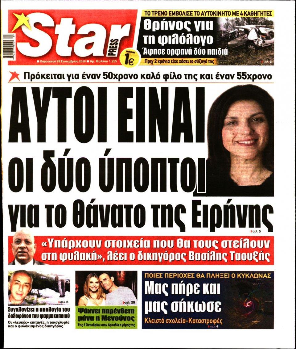 Πρωτοσέλιδο Εφημερίδας - STAR PRESS   - 2018-09-28