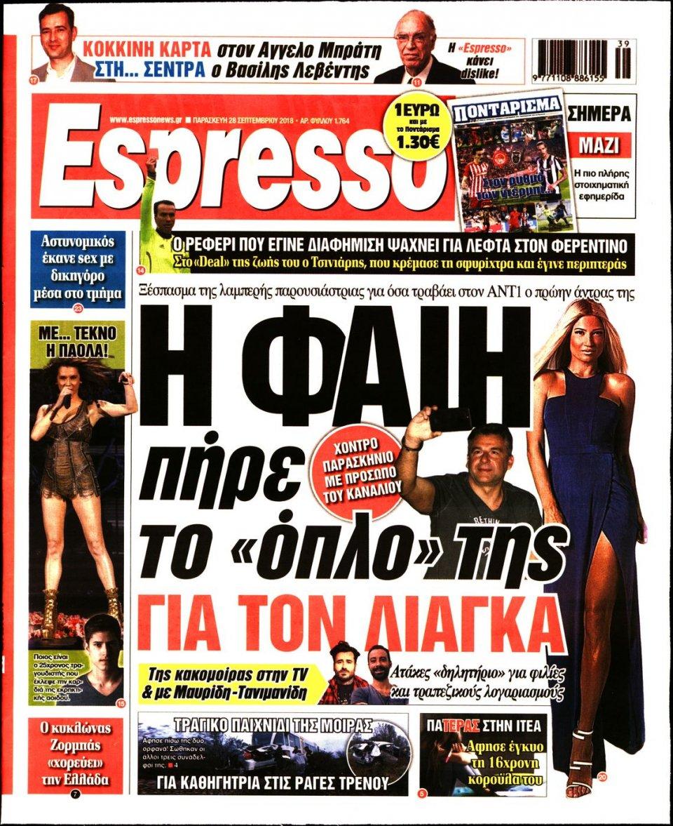 Πρωτοσέλιδο Εφημερίδας - ESPRESSO - 2018-09-28