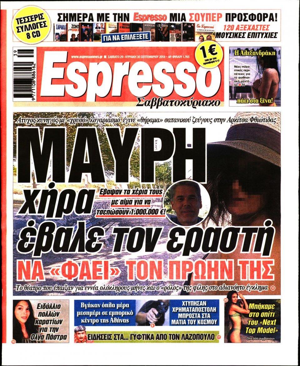 Πρωτοσέλιδο Εφημερίδας - ESPRESSO - 2018-09-29