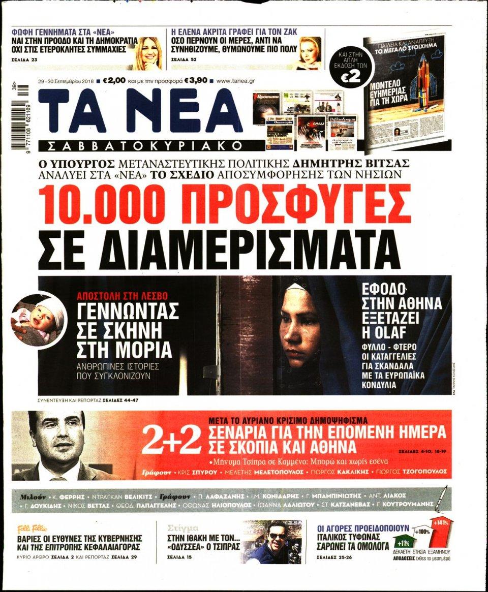 Πρωτοσέλιδο Εφημερίδας - ΤΑ ΝΕΑ - 2018-09-29