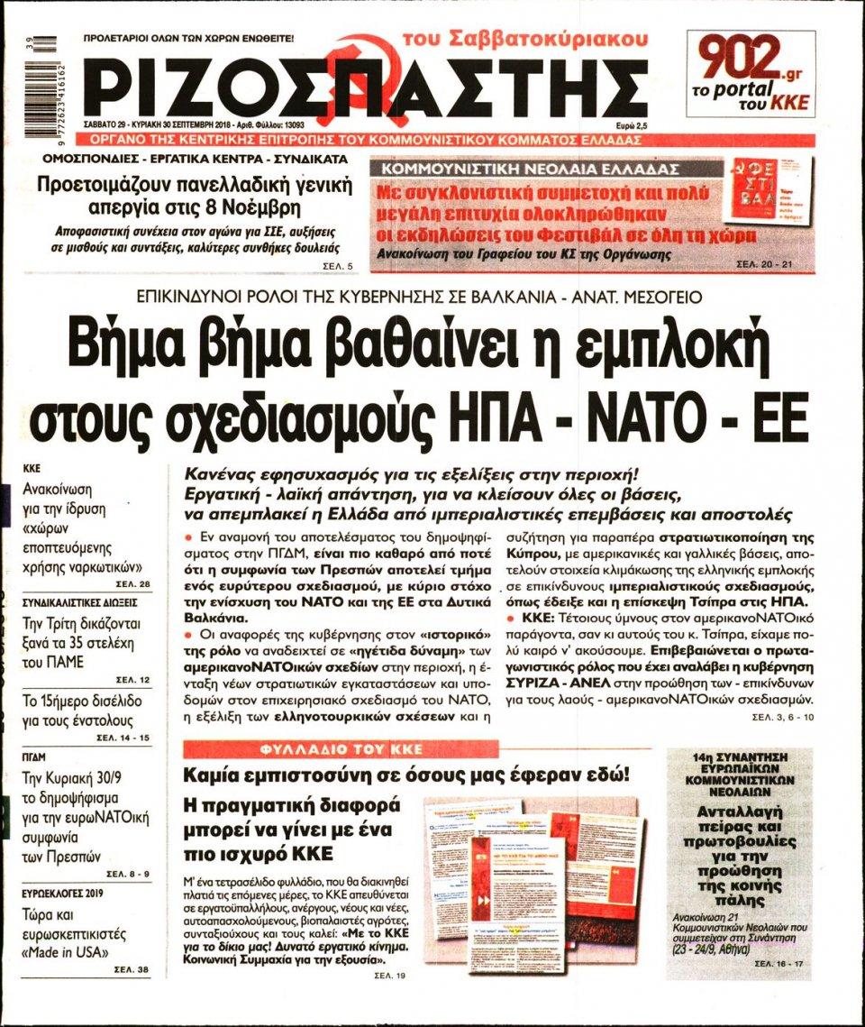 Πρωτοσέλιδο Εφημερίδας - ΡΙΖΟΣΠΑΣΤΗΣ - 2018-09-29