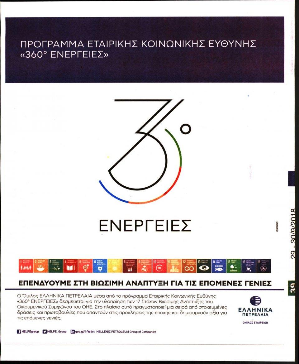 Οπισθόφυλλο Εφημερίδας - ΡΙΖΟΣΠΑΣΤΗΣ - 2018-09-29