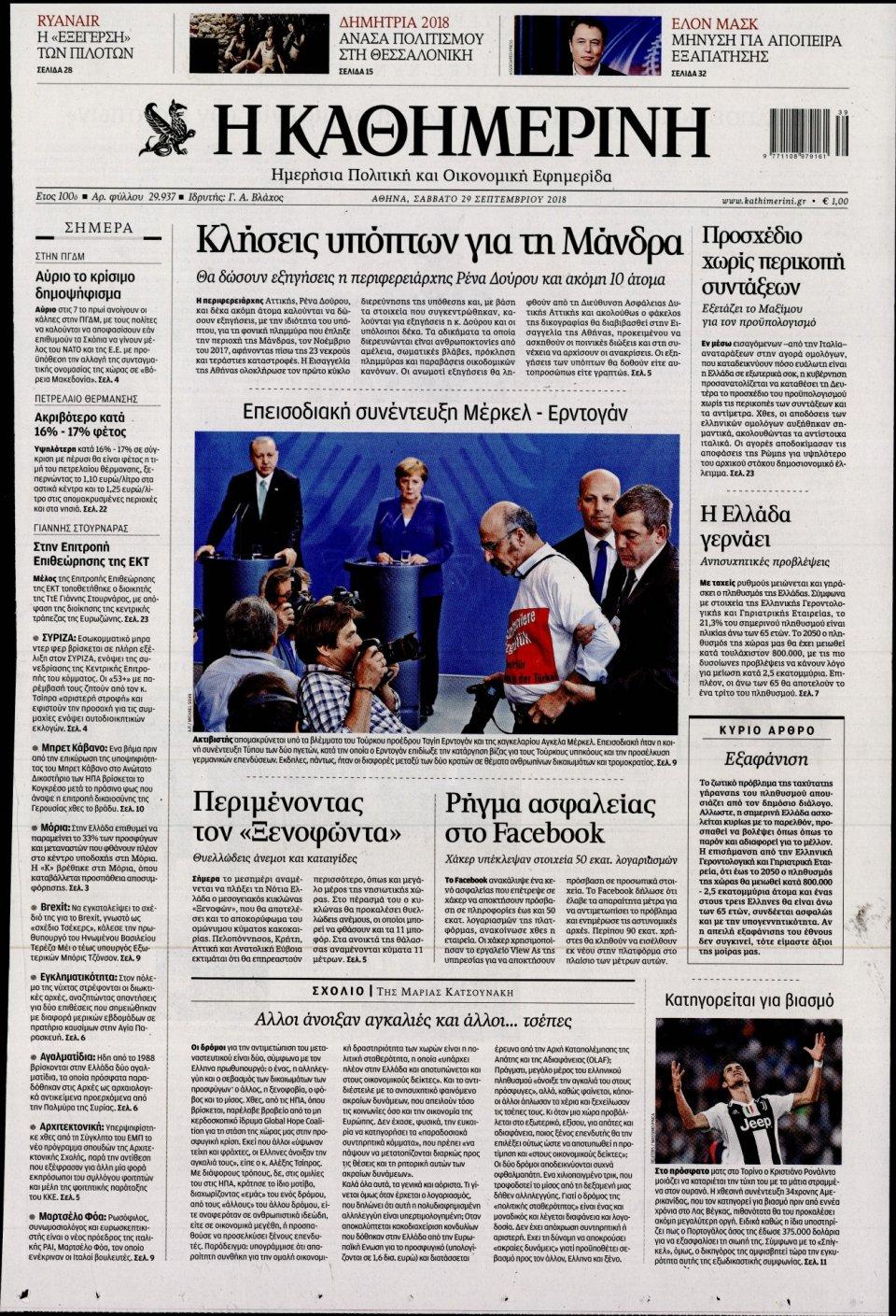 Πρωτοσέλιδο Εφημερίδας - ΚΑΘΗΜΕΡΙΝΗ - 2018-09-29