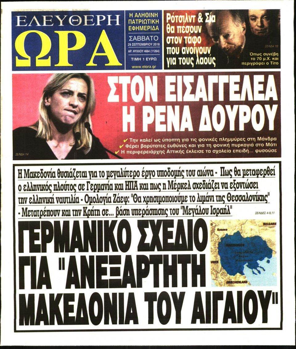 Πρωτοσέλιδο Εφημερίδας - ΕΛΕΥΘΕΡΗ ΩΡΑ - 2018-09-29