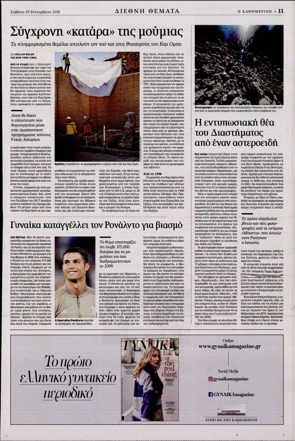 Οπισθόφυλλο Εφημερίδας - ΚΑΘΗΜΕΡΙΝΗ - 2018-09-29