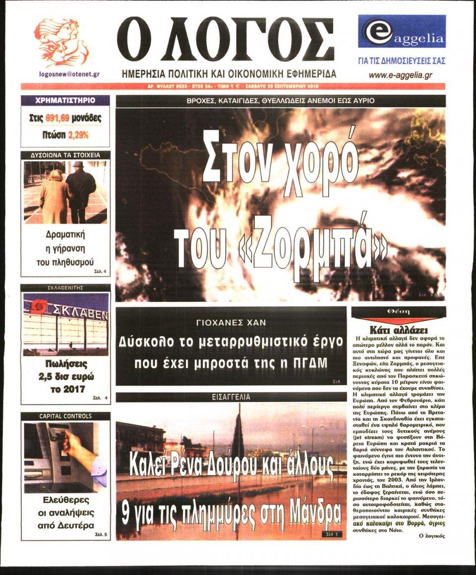 Πρωτοσέλιδο Εφημερίδας - Ο ΛΟΓΟΣ - 2018-09-29