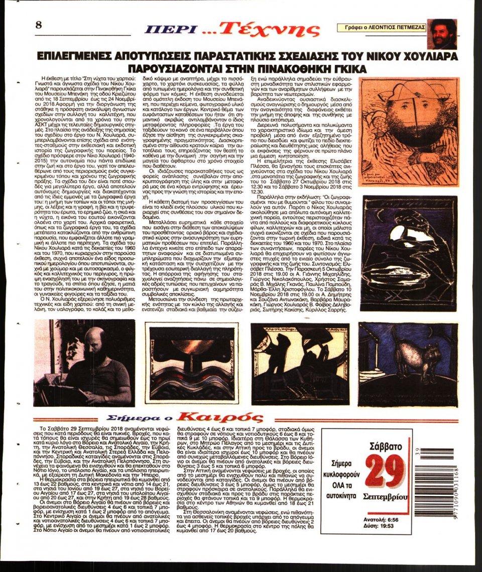 Οπισθόφυλλο Εφημερίδας - Ο ΛΟΓΟΣ - 2018-09-29