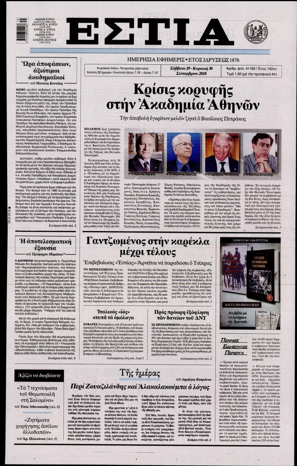Πρωτοσέλιδο Εφημερίδας - ΕΣΤΙΑ - 2018-09-29