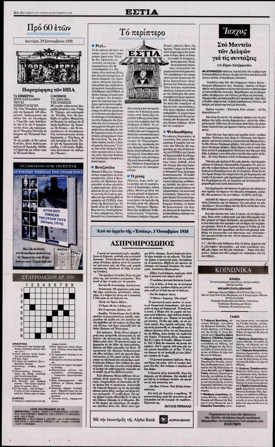 Οπισθόφυλλο Εφημερίδας - ΕΣΤΙΑ - 2018-09-29