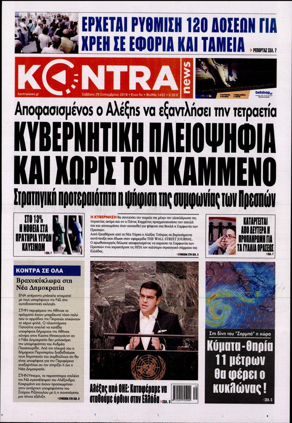 Πρωτοσέλιδο Εφημερίδας - KONTRA NEWS - 2018-09-29