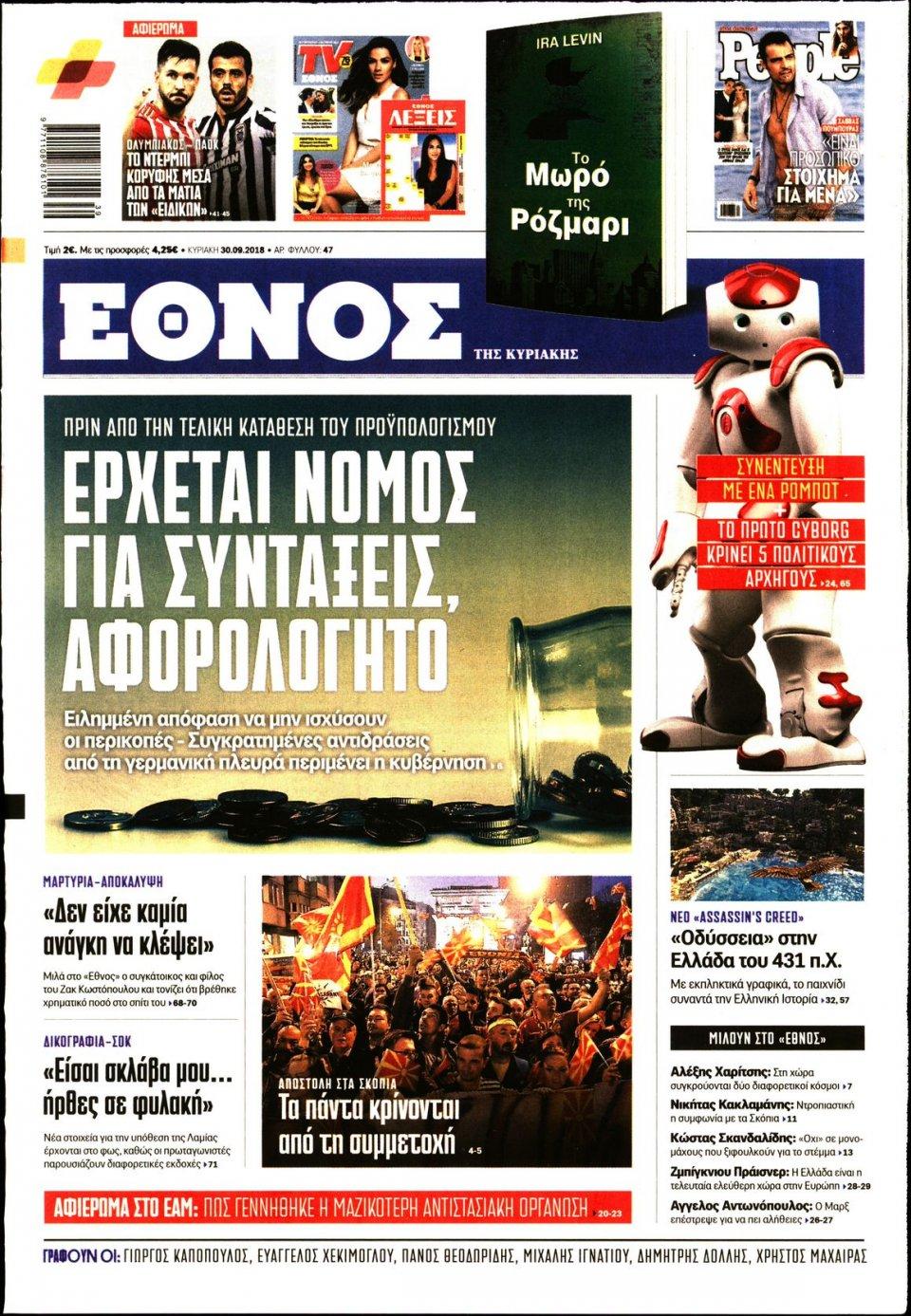Πρωτοσέλιδο Εφημερίδας - ΕΘΝΟΣ  ΚΥΡΙΑΚΗΣ - 2018-09-30
