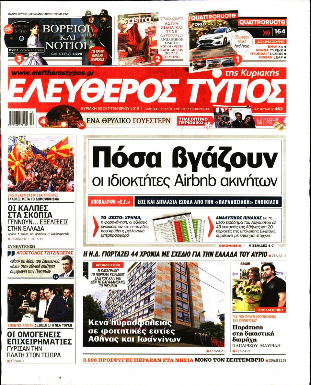 Πρωτοσέλιδο Εφημερίδας - ΕΛΕΥΘΕΡΟΣ ΤΥΠΟΣ  ΚΥΡΙΑΚΗΣ - 2018-09-30