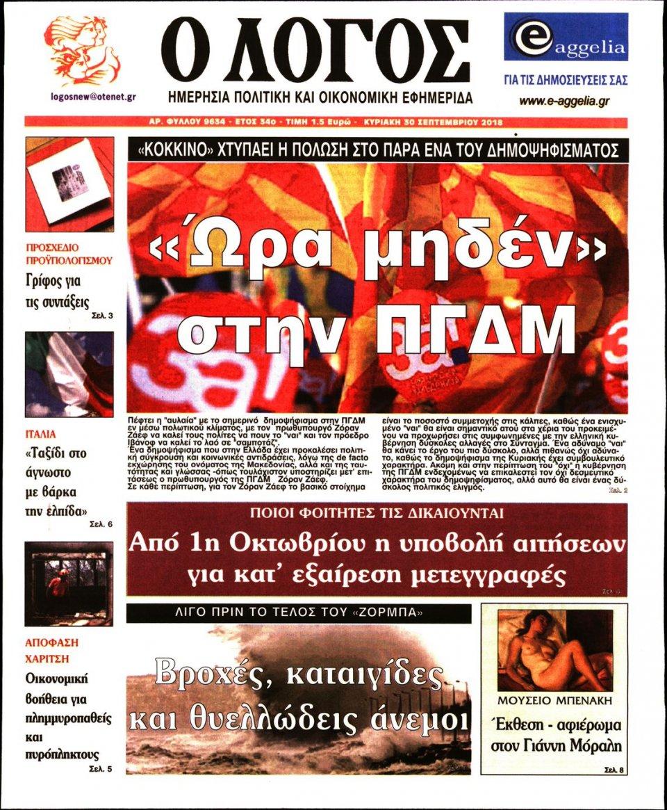 Πρωτοσέλιδο Εφημερίδας - Ο ΛΟΓΟΣ ΤΗΣ ΚΥΡΙΑΚΗΣ - 2018-09-30