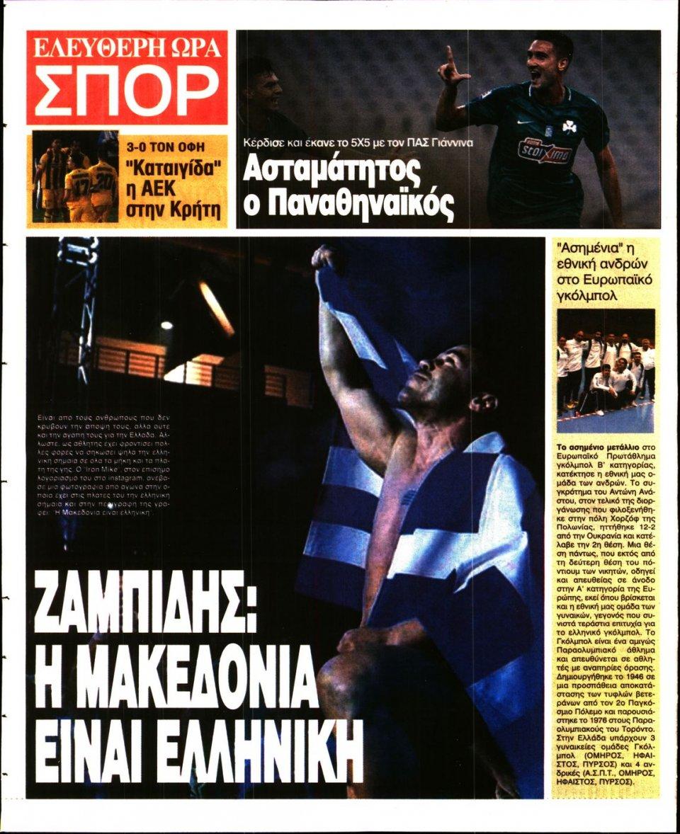 Οπισθόφυλλο Εφημερίδας - ΕΛΕΥΘΕΡΗ ΩΡΑ - 2018-10-01