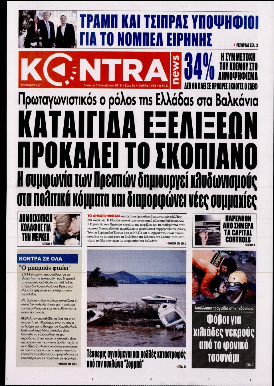 Πρωτοσέλιδο Εφημερίδας - KONTRA NEWS - 2018-10-01