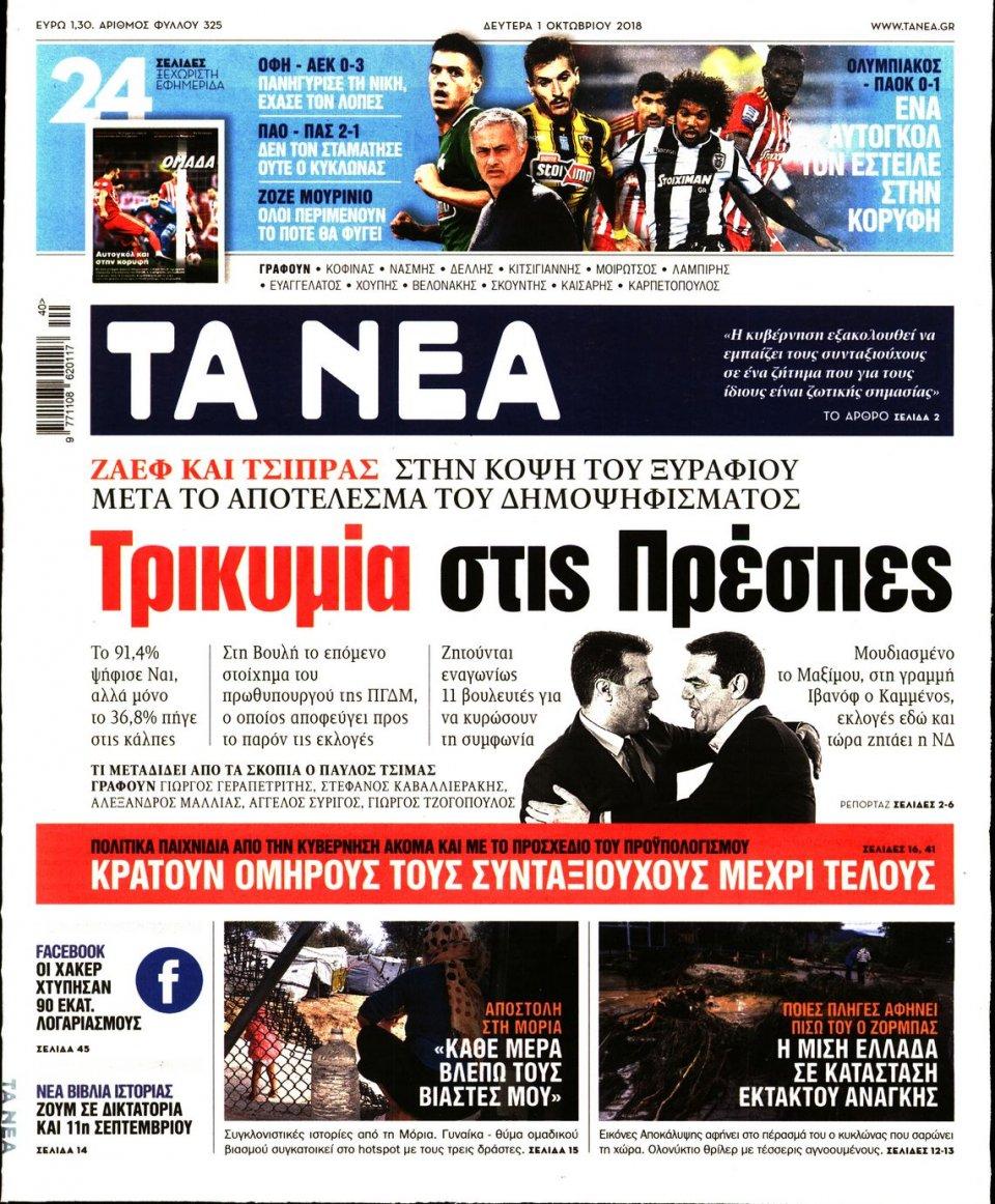 Πρωτοσέλιδο Εφημερίδας - ΤΑ ΝΕΑ - 2018-10-01