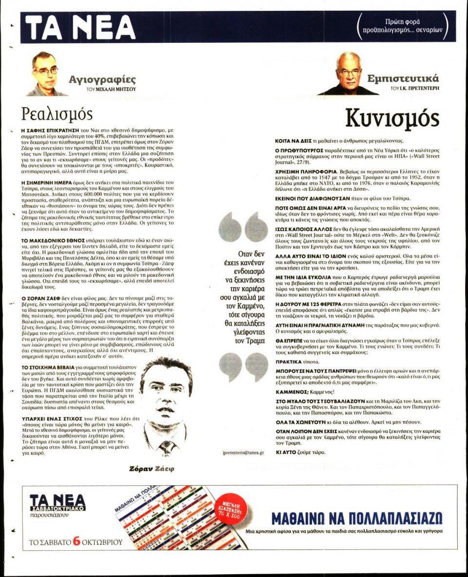 Οπισθόφυλλο Εφημερίδας - ΤΑ ΝΕΑ - 2018-10-01