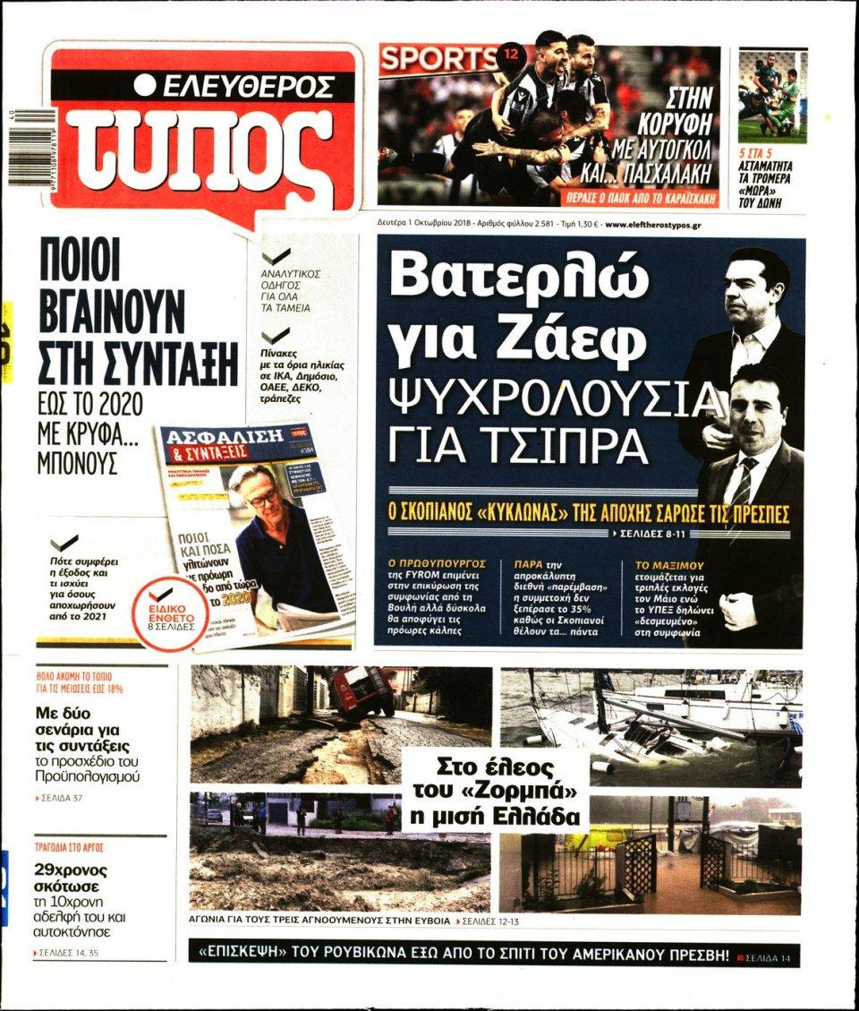 Πρωτοσέλιδο Εφημερίδας - ΕΛΕΥΘΕΡΟΣ ΤΥΠΟΣ - 2018-10-01