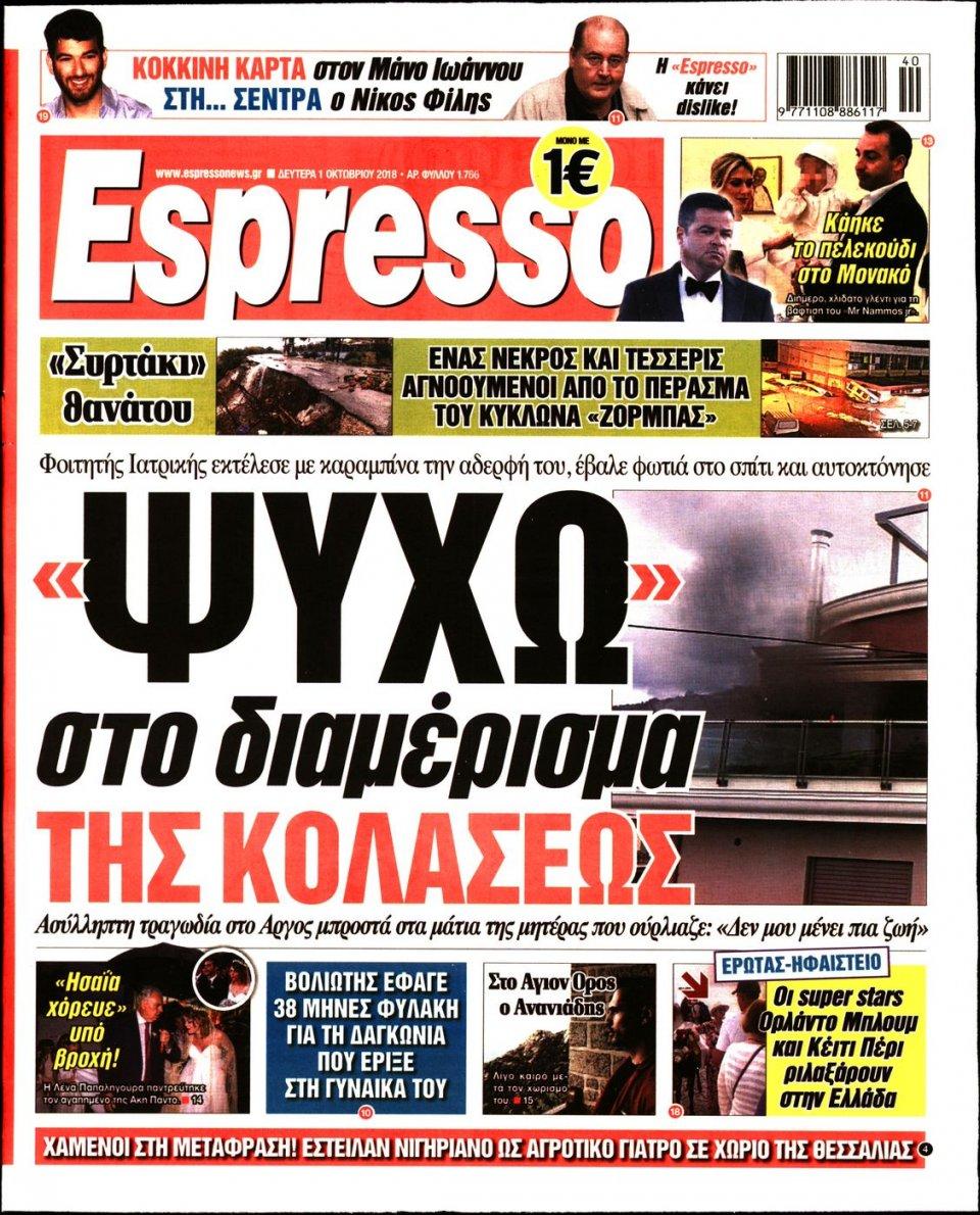 Πρωτοσέλιδο Εφημερίδας - ESPRESSO - 2018-10-01