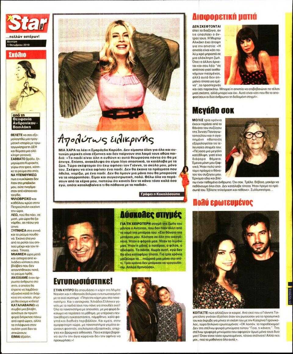 Οπισθόφυλλο Εφημερίδας - STAR PRESS   - 2018-10-01