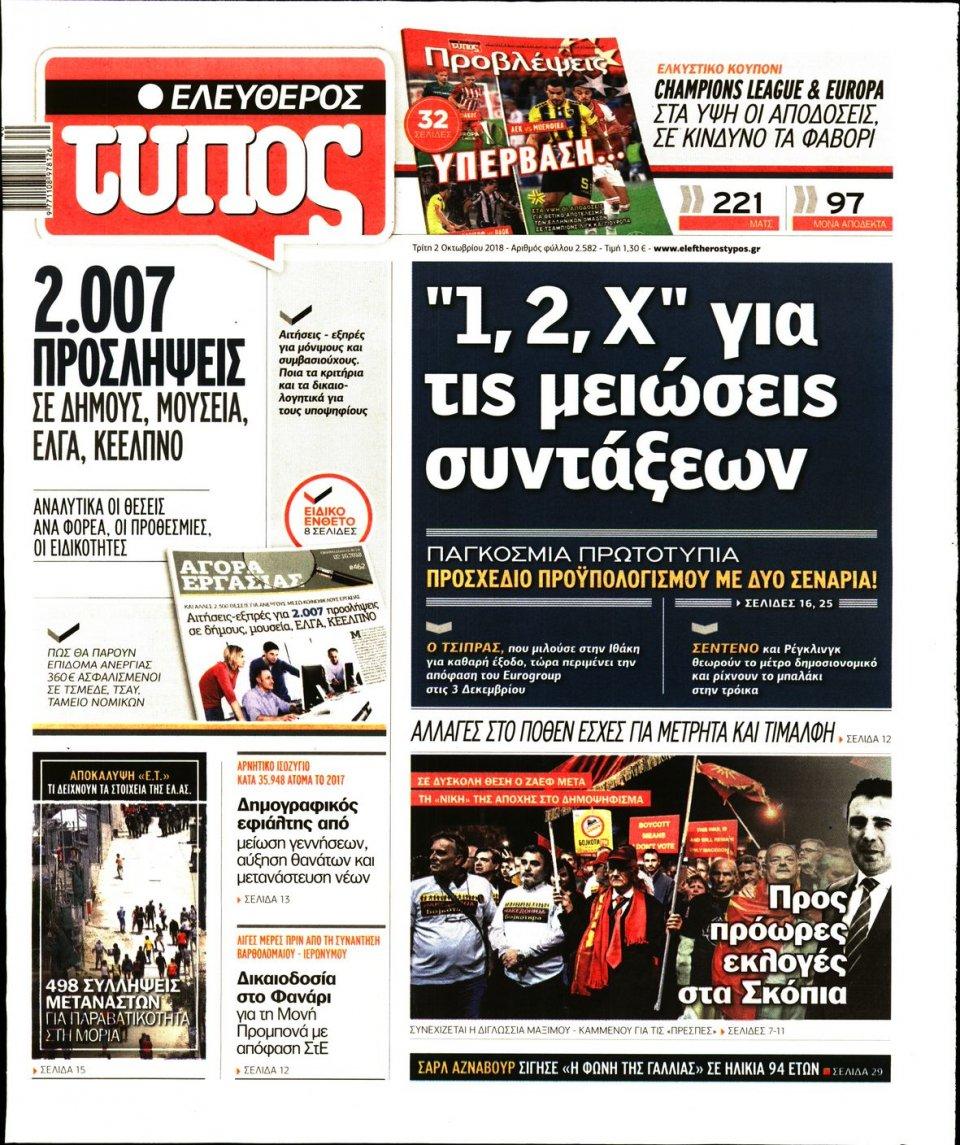 Πρωτοσέλιδο Εφημερίδας - ΕΛΕΥΘΕΡΟΣ ΤΥΠΟΣ - 2018-10-02