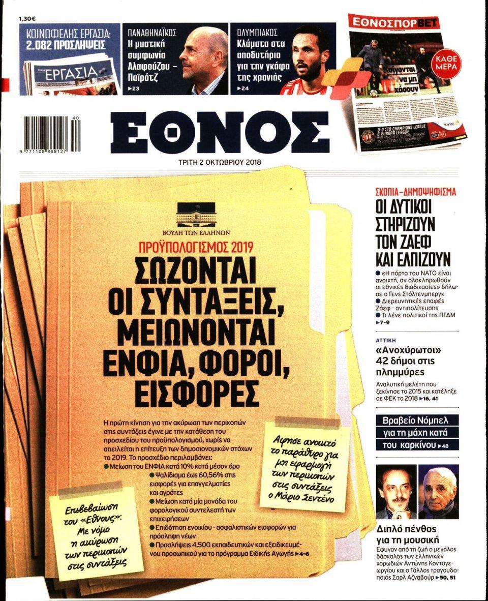 Πρωτοσέλιδο Εφημερίδας - ΕΘΝΟΣ - 2018-10-02