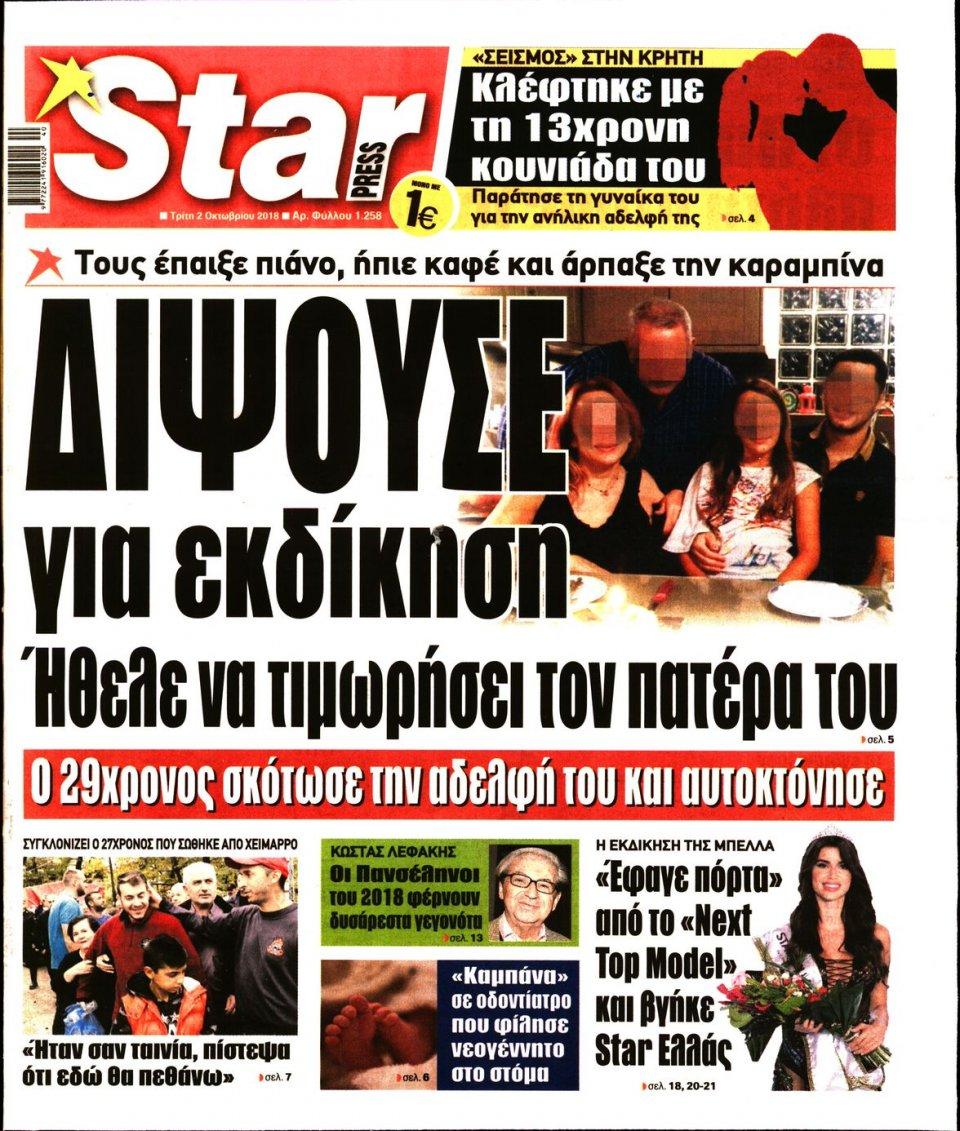 Πρωτοσέλιδο Εφημερίδας - STAR PRESS   - 2018-10-02