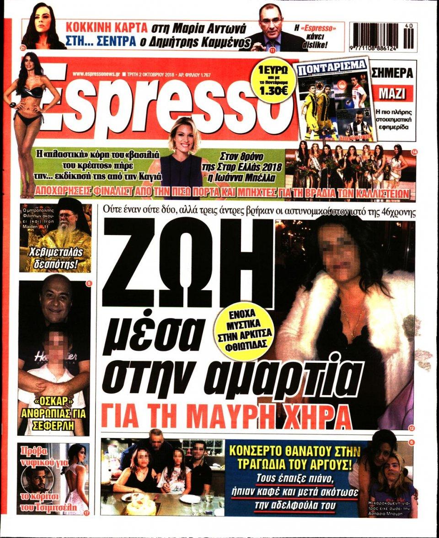 Πρωτοσέλιδο Εφημερίδας - ESPRESSO - 2018-10-02