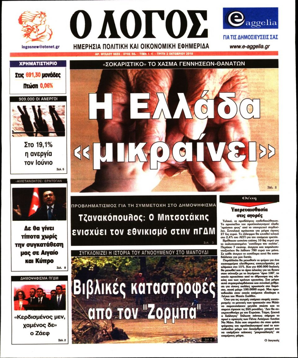 Πρωτοσέλιδο Εφημερίδας - Ο ΛΟΓΟΣ - 2018-10-02