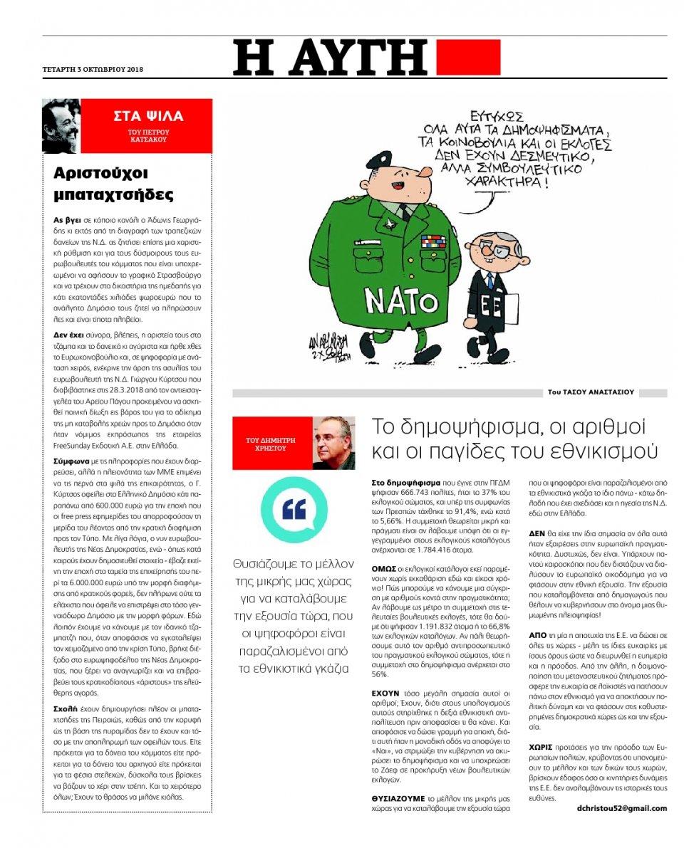 Οπισθόφυλλο Εφημερίδας - ΑΥΓΗ - 2018-10-03