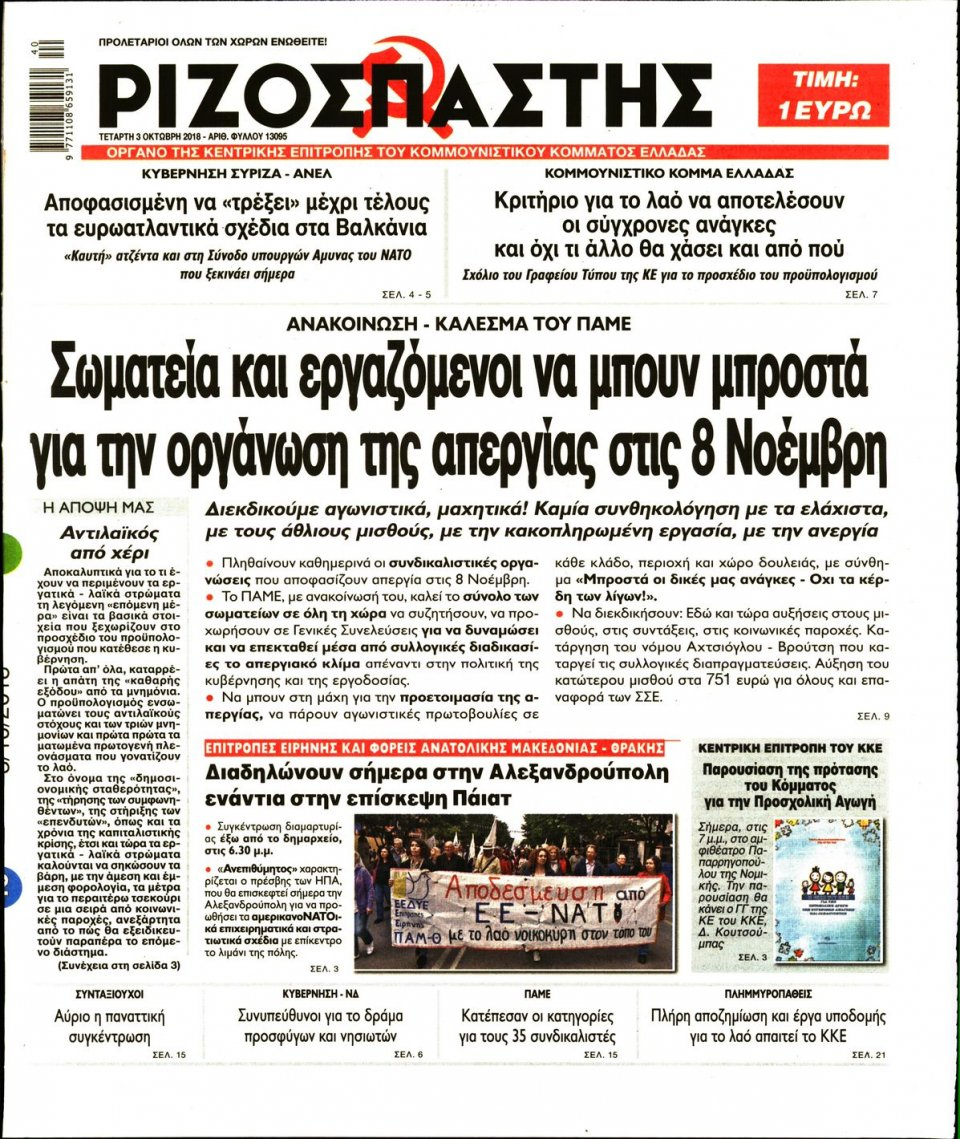 Πρωτοσέλιδο Εφημερίδας - ΡΙΖΟΣΠΑΣΤΗΣ - 2018-10-03