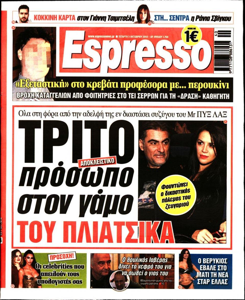 Πρωτοσέλιδο Εφημερίδας - ESPRESSO - 2018-10-03