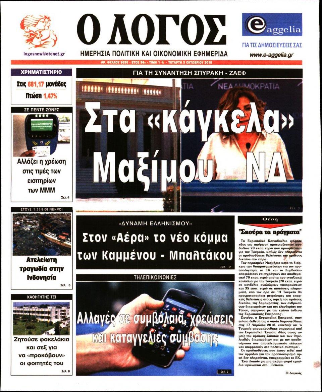 Πρωτοσέλιδο Εφημερίδας - Ο ΛΟΓΟΣ - 2018-10-03