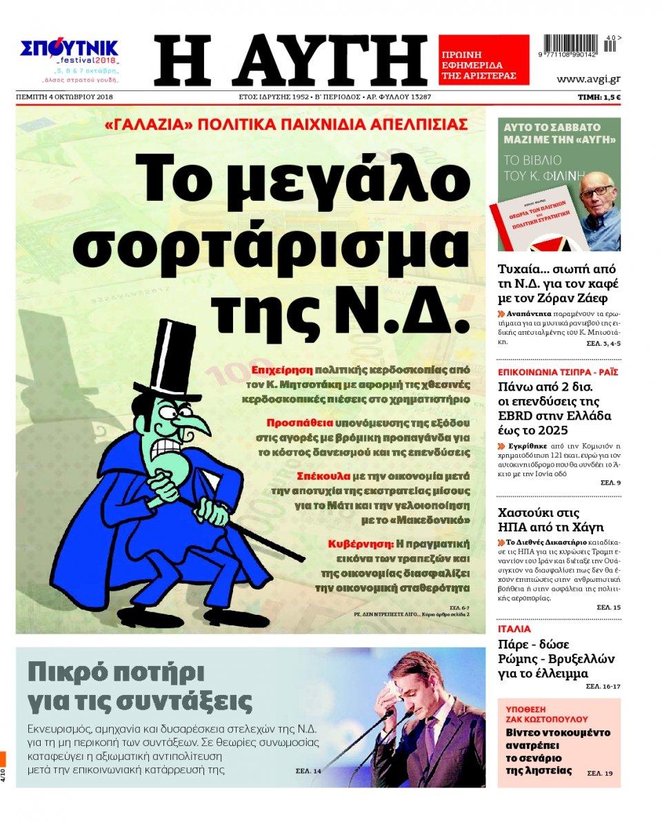Πρωτοσέλιδο Εφημερίδας - ΑΥΓΗ - 2018-10-04