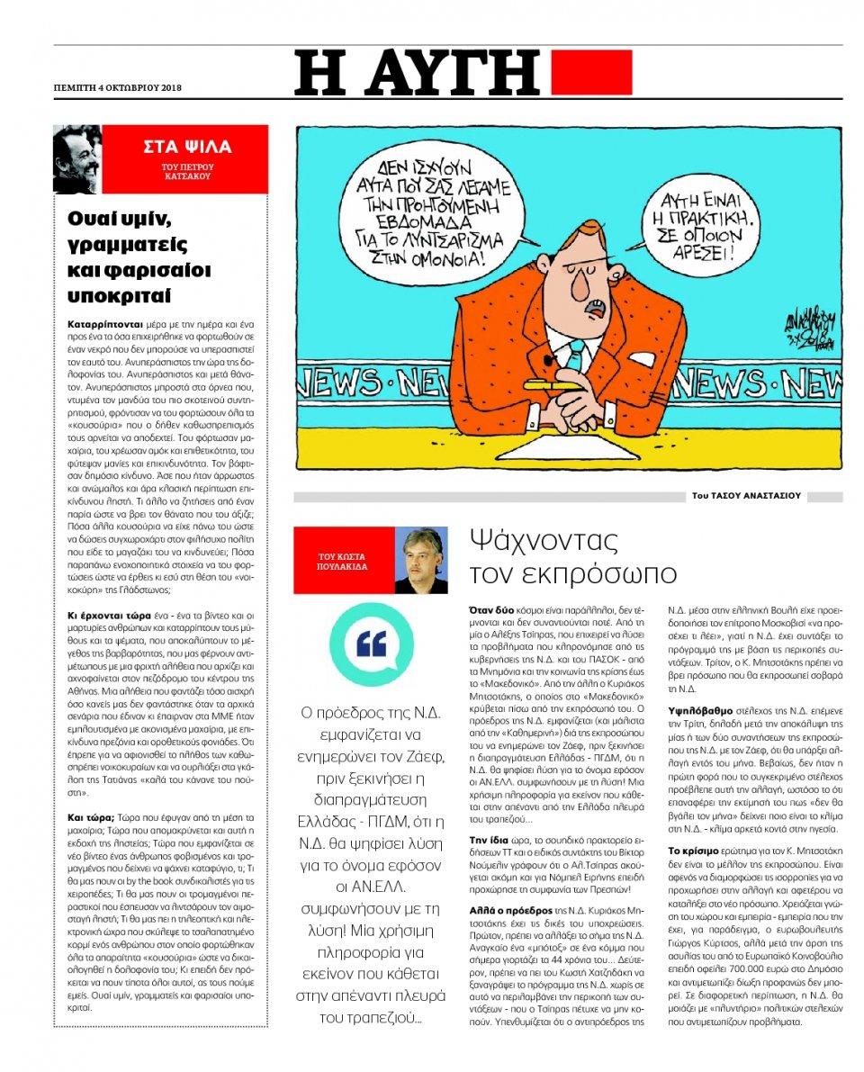 Οπισθόφυλλο Εφημερίδας - ΑΥΓΗ - 2018-10-04