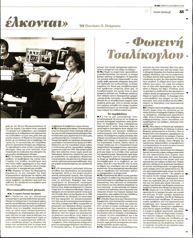 Οπισθόφυλλο Εφημερίδας - ΤΑ ΝΕΑ - 2018-10-04
