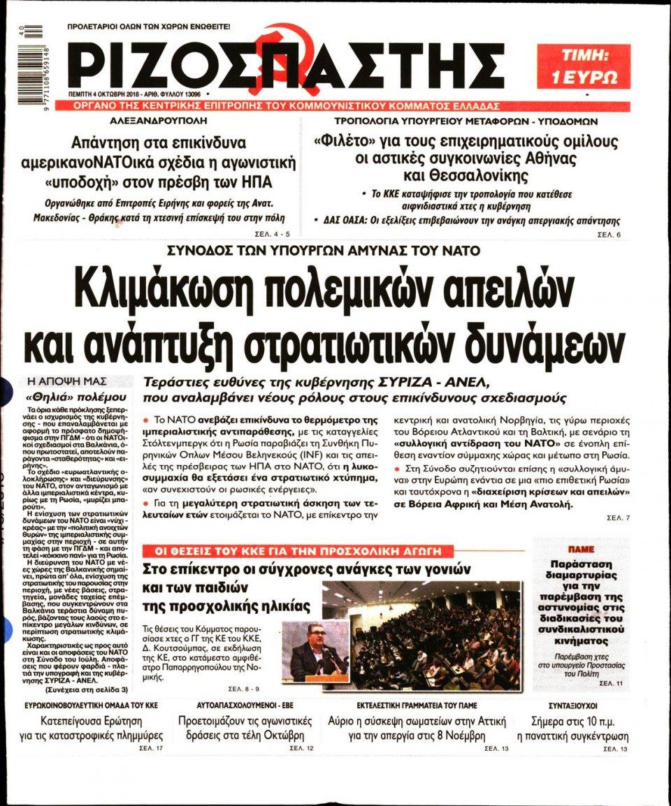Πρωτοσέλιδο Εφημερίδας - ΡΙΖΟΣΠΑΣΤΗΣ - 2018-10-04